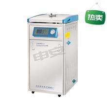 LDZM-80L立式高压蒸汽灭菌器 非医疗产品