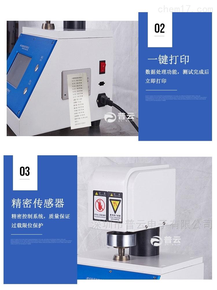 微电脑卫生纸厚度测量仪PY-H606D纸张纸板厚度仪细节图2
