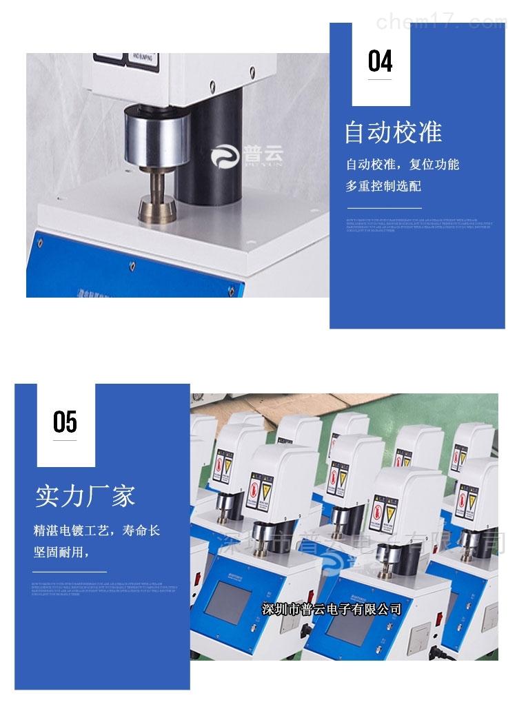 微电脑厚度测试仪PY-H606D纸张纸板厚度仪细节图3