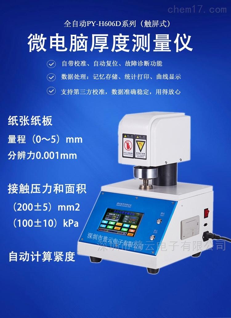 微电脑厚度测定仪PY-H606D纸张纸板厚度仪