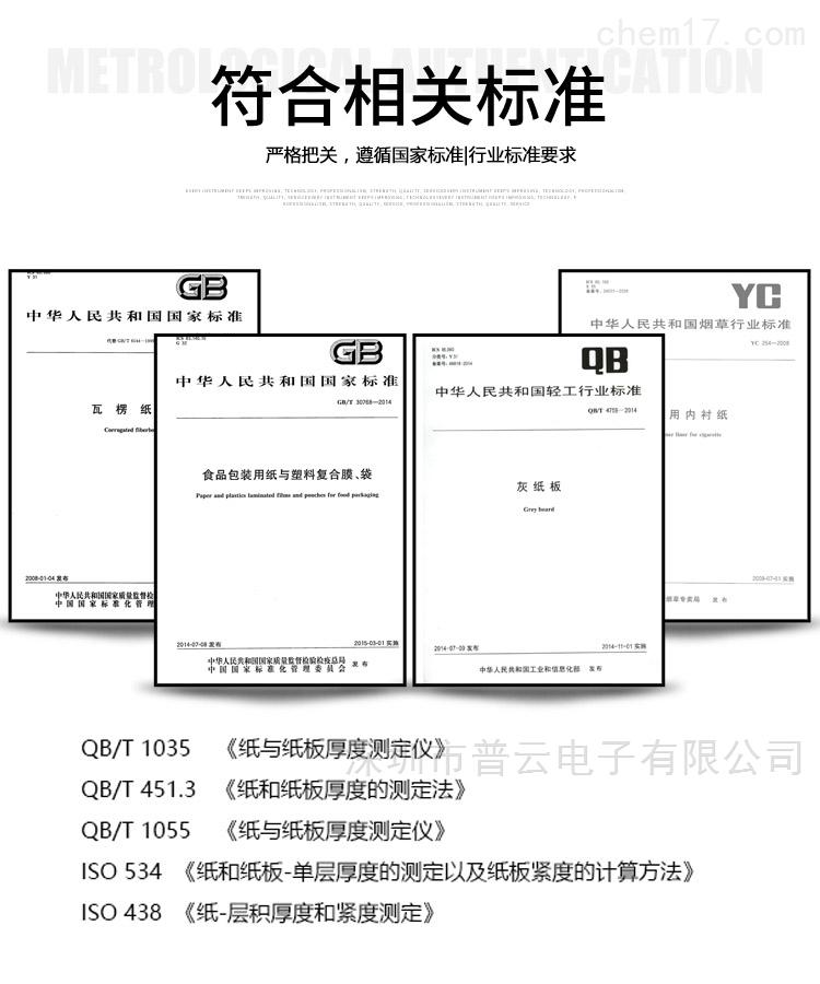 <strong>微电脑卫生纸厚度测定仪</strong>PY-H606D纸张纸板厚度仪执行参考标准