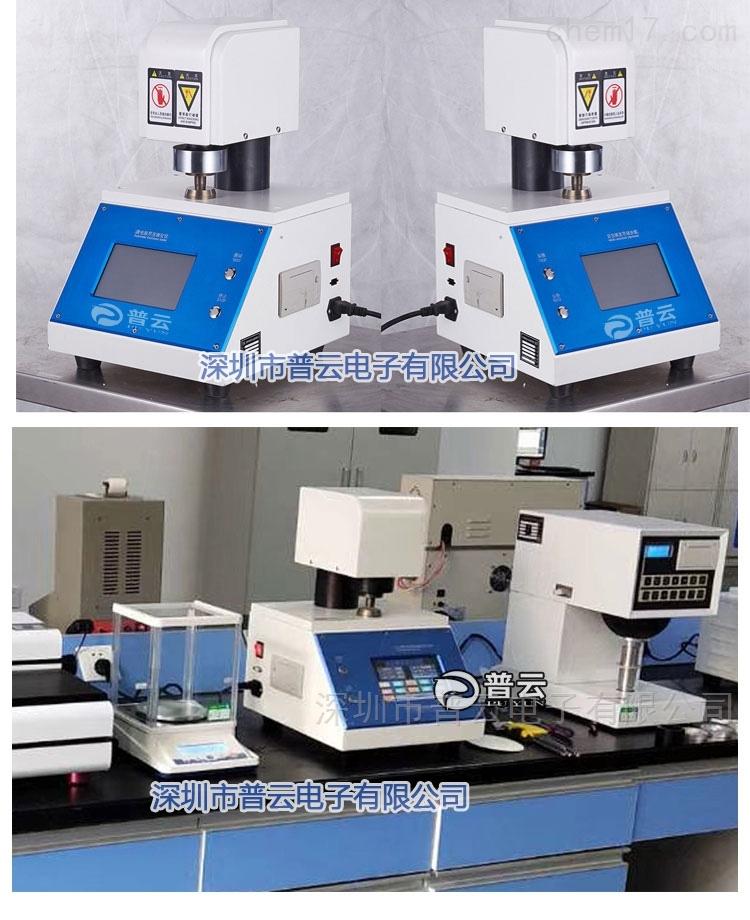 电动卫生纸厚度仪PY-H606D纸张纸板厚度仪