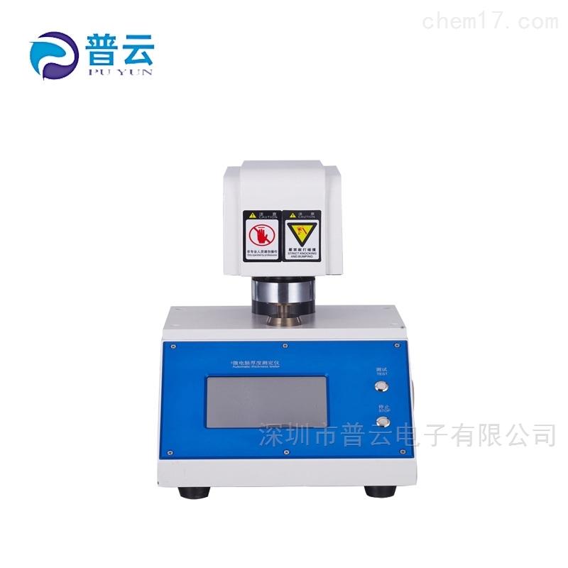纸张厚度仪 厚度测试仪 测厚仪PY-H606D微电脑厚度测定仪