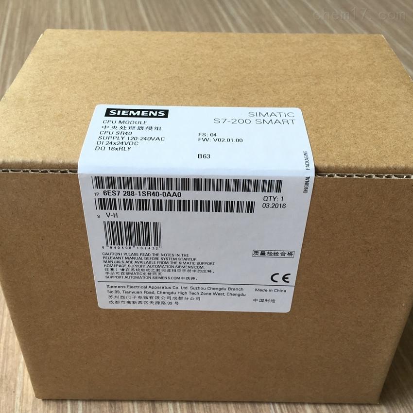 鸡西西门子S7-200 SMART模块代理商