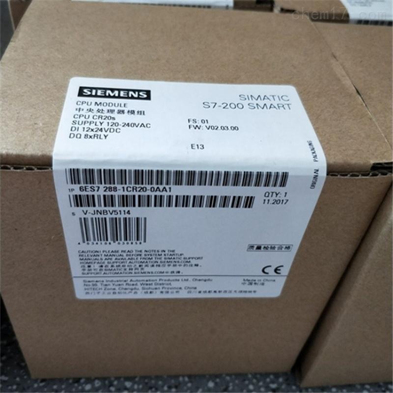 七台河西门子S7-200 SMART模块代理商