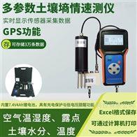 多参数土壤墒情测定仪SYS-2C-G/SYS-5C-G