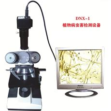 DNX-1植物病虫害检测设备