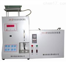 JYF3有机质浓度检测仪