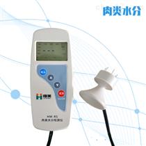 HM-RS肉类水分检测仪