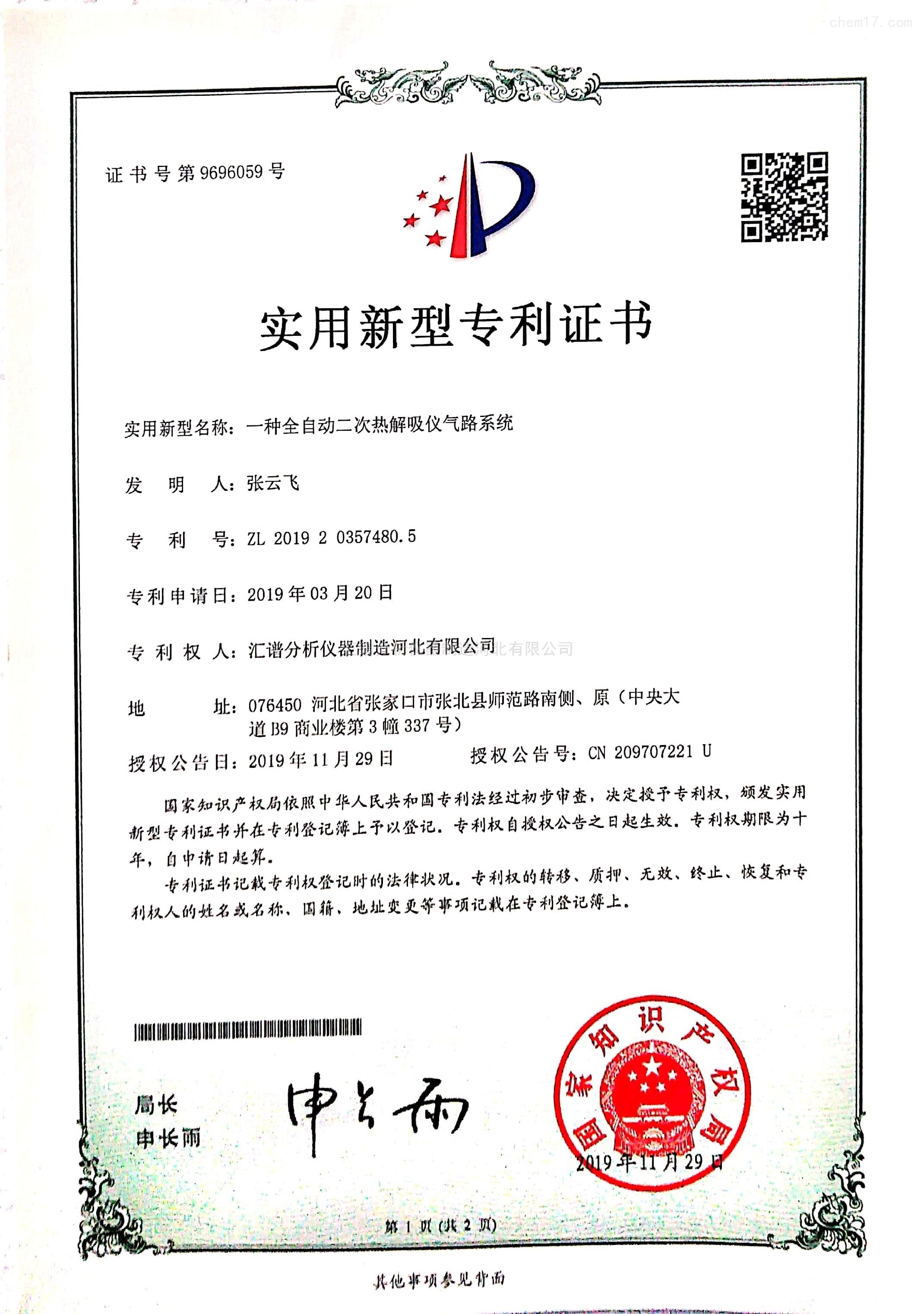 实用新型专利证书:一种全自动二次热解吸仪气路系统