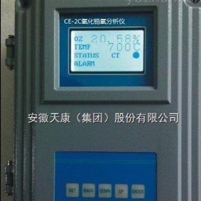CE-2C-600mm氧化锆测氧分析仪