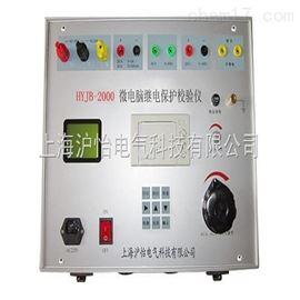 HYJB-2000微电脑继电保护校验仪