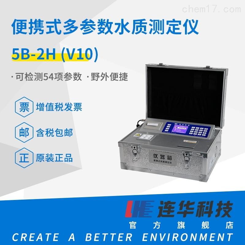 连华科技野外便携式应急多参数水质测定仪