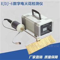 RJDJ-6数显电火花检测仪 便携式检漏仪