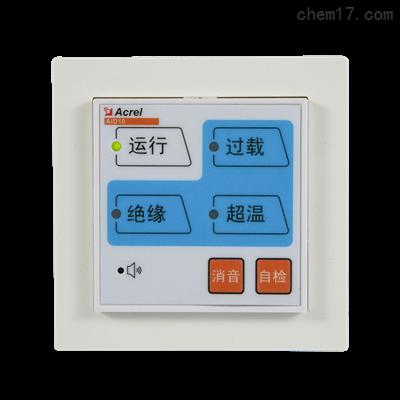 AID10报警与显示仪 绝缘故障 变压器温度过高报警