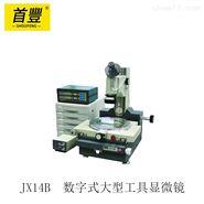 新天光電 JX14B  數字式大型工具顯微鏡