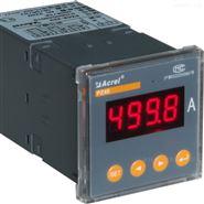 单相数显电压表 模拟量输出4-20mA