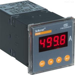 PZ48-AV/M单相数显电压表 模拟量输出4-20mA