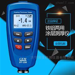 DT-156铁铝两用漆膜油漆镀层厚度测量仪