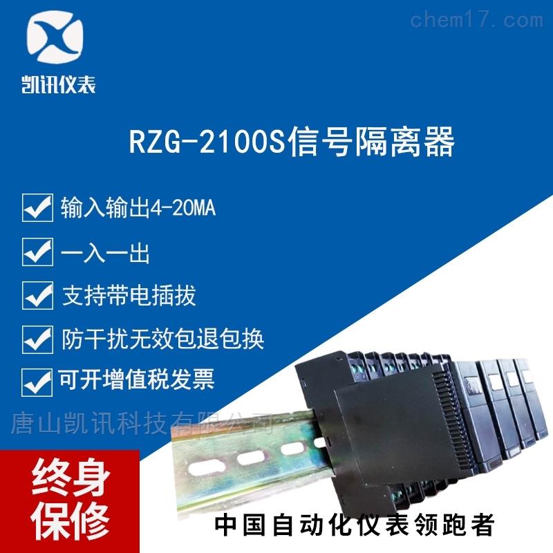 RZG-2100S信号隔离处理器