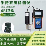 手持农田检测仪SGS-GPRS系列