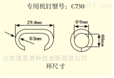 730C釘礦用氣動錨網連扣機C型釘