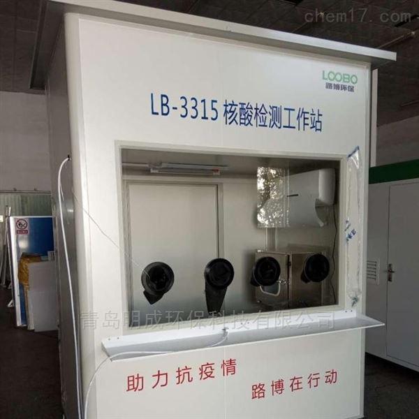 户外核酸采样工作柜启用-配有空调-环境舒适