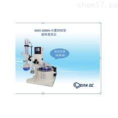 上海賢德XDSY-2000A大屏幕自動旋轉蒸發儀