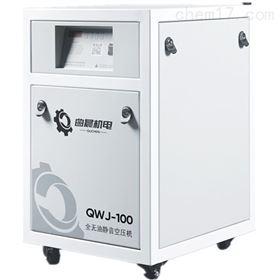 QWJ-100静音无油压缩机
