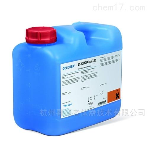 瑞士波洱borer  洗瓶机专用有机酸性中和剂