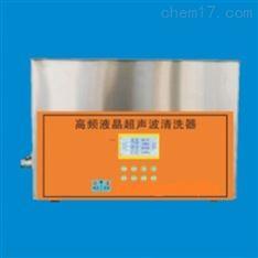 高頻液晶超聲波清洗機