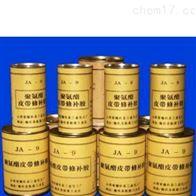 JA-9聚氨脂皮带修补胶