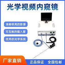FD40-TS型光学视频工业内窥镜