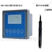 数字型在线PH计 PHG-2081S 上海博取 现货