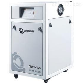 QWJ-150静音空压机