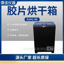 RJHG-80型底片烘干箱