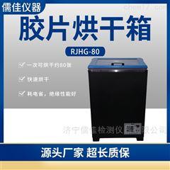 RJHG-80工业底片烘干箱