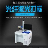HJKJ-D3打标机光纤激光打标机