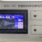 RZC-6Z智能匝间冲击耐电压试验仪