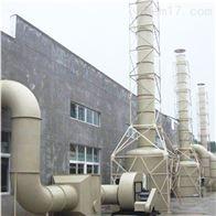 实验室有机废气处理设备废气除臭 通风设备