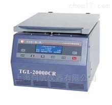 TGL-20000-CR高速台式冷冻离心机