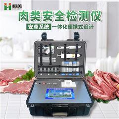HM-R肉食品检测仪器