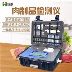 HM-R肉食品检测设备