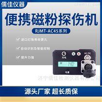 RJMT-AC45Z电池交流磁轭探伤仪