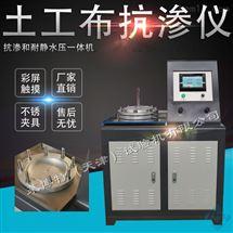 土工合成材料抗滲儀-國標防滲性能試驗