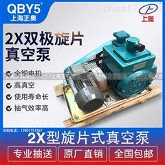 正奥泵业2X-4型旋片式真空泵工业真空设备