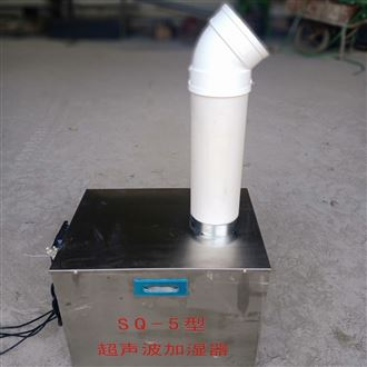 超声波加湿设备
