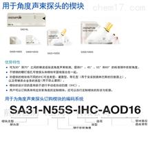 SA00-N60S SA00-N55S超声波探伤仪相控阵楔块