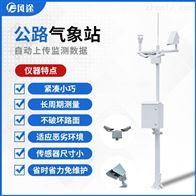 FT-GLQX高速氣象監測站