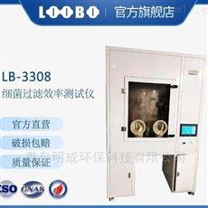 LB-3308KN95测试仪 细菌过滤效率检测仪参数准确